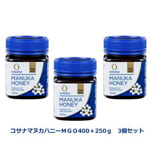 マヌカハニー 送料無料 生はちみつ 非加熱 フトモモ科の低木のマヌカの小さな花から採られたハチミツです。「コサナマヌカハニー」MGO400 250g 3本セット