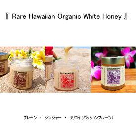 ギフト ハワイお土産 ホワイトハニー 非加熱 お試し3種類ハワイ島産ハニー hawaii honey生はちみつ ハワイ島から海を越えてお届けです。ハワイに生息するKIAWEから採取した天然生100%【ホワイトハニー】85g プレーン・リリコイ・ジンジャ3種類セット