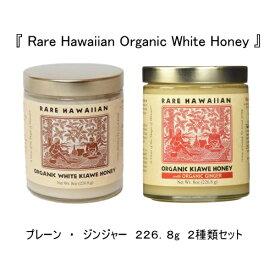 ホワイトハニー ハワイ島産ハニー hawaii honey 生はちみつ 非加熱 ハワイ島から海を越えお届けです ハワイに生息するKIAWEから採取した天然生100%【ホワイトハニー】プレーン/ジンジャー226,8g 2種類セット