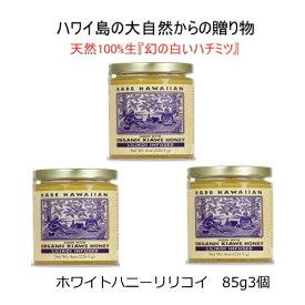 ハワイお土産 ホワイトハニー ハワイ産ハニー hawaii honey 生はちみつ 非加熱 ハワイから海を越えお届けします ハワイに生息するKIAWEから採取した天然生100%【ホワイトハニー】リリコイ85g 3本