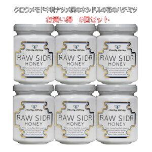 クーポン配布中!生はちみつ・非加熱・クロウメモドキ科ナツメ属の木であるシドル(Sidr)の花から採れたハチミツです。[シドルハニー]140g sidr honey 6本