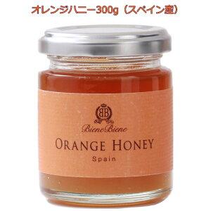 スペイン産 生はちみつ「オレンジハニー」300g1個Orange Honey 疲労回復エネルギーチャージに アンダルシアの太陽をいっぱい浴びた