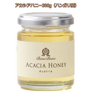 ハンガリー産 生蜂蜜 ハチミツの王道。デリケートで上品な味と香り。Acacia【アカシアハニー】300g 1個