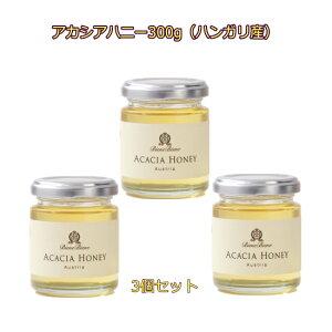 ハンガリー産 生蜂蜜 ハチミツの王道。デリケートで上品な味と香り。Acacia【アカシアハニー】300g 3個セット