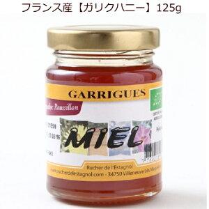 フランス産 オーガニック 生蜂蜜 タイム,キイチゴ,甘露蜜、ローズマリーなどからできた(百花蜜)「ガリグハニー」125g 1個