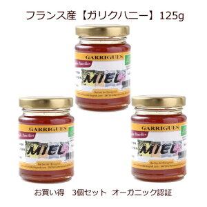 フランス産 オーガニック 生蜂蜜 タイム,キイチゴ,甘露蜜、ローズマリーなどからできた(百花蜜)「ガリグハニー」125g 3個セット