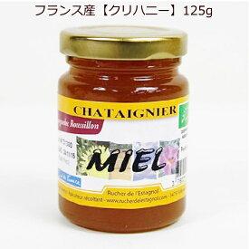 フランス産 オーガニック 生蜂蜜「クリハニー」125g 1個クロワッサンや青かびチーズに合う 味わいの後半に苦みを感じる力強い