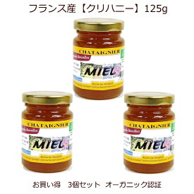 フランス産 オーガニック 生蜂蜜 クロワッサンや青かびチーズに合う 味わいの後半に苦みを感じる力強い「クリハニー」125g 3個セット