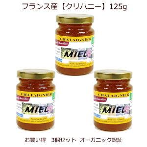 フランス産 オーガニック 生蜂蜜 「クリハニー」125g 3個セット クロワッサンや青かびチーズに合う 味わいの後半に苦みを感じる力強い