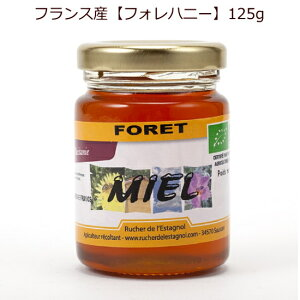 フランス産 オーガニック 生蜂蜜(百花蜜)「フオレハニー」125g 1個 もみの木などの甘露蜜をベースとした森林を感じさせる濃厚な甘さの