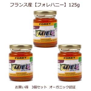 フランス産 オーガニック 生蜂蜜(百花蜜)「フオレハニー」125g 3個セット もみの木などの甘露蜜をベースとした森林を感じさせる濃厚な甘さの