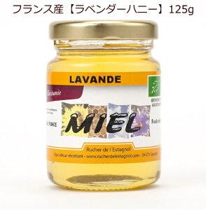 生蜂蜜 フランス産 オーガニック ラベンダーを感じる強いアロマの甘さと調和のとれた酸味を持つ「ラベンダーハニー」125g 1個