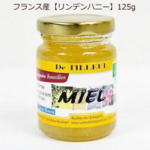 フランス産 オーガニック 生蜂蜜「リンデンハニー」125g 1個 透明な黄金色に繊細なハーブの香り、後味が清涼感のある甘さに変化する特徴的な