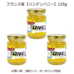 フランス産 オーガニック 生蜂蜜「リンデンハニー」125g 3個セット 透明な黄金色に繊細なハーブの香り、後味が清涼感のある甘さに変化する特徴的な
