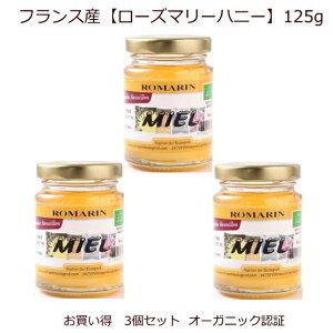 フランス産 オーガニック 生蜂蜜 透明な淡い黄金色にフローラルの香り クセの少ないパンチのある甘さに後味にハーブを感じる「ローズマリーハニー」125g 3個セット