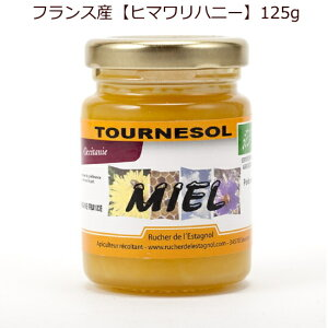 フランス産 オーガニック 生蜂蜜 黄色いクリーム状、程よい酸味とクリーミーな甘さの「ヒマワリハニー」125g 1個