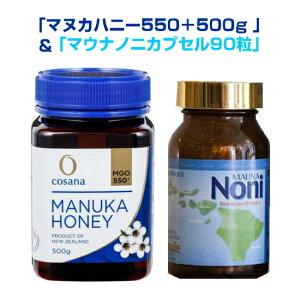 NZ産生蜂蜜!天然の成物(MGO550)をたっぷり含んでいるマヌカハニー&全米製法特許 ノニ果肉を乾燥粉末にしたノニ成分濃縮パワー お出かけに持ち運びに便利なカプセルタイプ「マヌカハニ