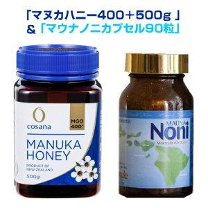 NZ産生蜂蜜!天然の成物(MGO400)をたっぷり含んでいるマヌカハニー&全米製法特許 ノニ果肉を乾燥粉末にしたノニ成分濃縮パワー お出かけに持ち運びに便利なカプセルタイプ「マヌカハニ
