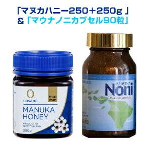 NZ産生蜂蜜!天然の成物(MGO250)をたっぷり含んでいるマヌカハニー&全米製法特許 ノニ果肉を乾燥粉末にしたノニ成分濃縮パワー お出かけに持ち運びに便利なカプセルタイプ「マヌカハニ