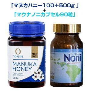 NZ産生蜂蜜!天然の成物(MGO100)をたっぷり含んでいるマヌカハニー&全米製法特許 ノニ果肉を乾燥粉末にしたノニ成分濃縮パワー お出かけに持ち運びに便利なカプセルタイプ「マヌカハニ