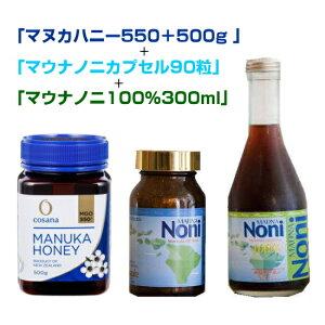マヌカハニー 生蜂蜜 天然の成物(MGO550)をたっぷり含んでいるマヌカハニー&全米製法特許 ノニ果肉を乾燥粉末に成分濃縮パワー お出かけに持ち運びに便利なカプセルタイプ「マヌカハニ