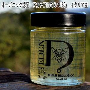 イタリア産 「アカシアハニー」180g オーガニック認証 生蜂蜜 淡い黄金色クリアーなリキッド状の蜂蜜です。繊細な香り クセのない甘さが特徴です。