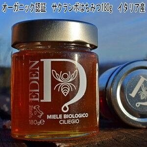 イタリア産 「サクランボハニー」180g オーガニック認証 生蜂蜜 サクランボを思わせるやや酸味がある香り、しっかりしたクセのない甘み、クリーミーなすっきりした後味が特徴のハチミツ