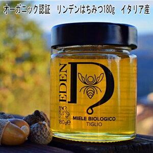 イタリア産 「リンデンハニー」180g オーガニック認証 生蜂蜜 黄金色の清涼感のある香り、徴かな苦みを感じる甘さを感じた後味が長く続く清涼感のある蜂蜜です。