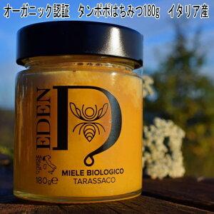 イタリア産 「タンポポハニー」180g オーガニック認証 生蜂蜜 やわらかいクリーム状の蜂蜜です。野性味のある香り、香り甘みとも力強く、風味が土の中で持続するはちみつです。