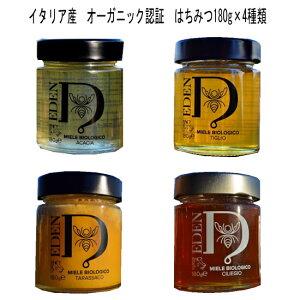 「イタリア産オーガニック認証 生蜂蜜180g4種類セット 」 アカシア サクランボ タンポポ リンデンハニー180g