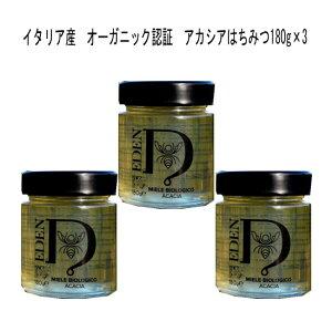 イタリア産 「アカシアハニー180g3個」 オーガニック認証 生蜂蜜 淡い黄金色クリアーなリキッド状の蜂蜜です。繊細な香り クセのない甘さが特徴です。