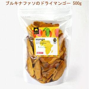 ブルキナファソのドライマンゴー 500g 西アフリカ、ブルキナファソのBROOKS種のドライマンゴーです。