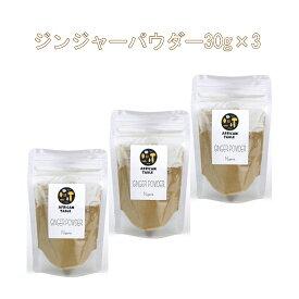 スーパーフード「ジンジャーパウダー30g×3」ナイジェリア産の生姜を乾燥し微粉末に加工したジンジャーパウダーです。特徴は、力強い香りと辛さに加え、ジンゲロール・ショウガオールを豊富に含んでいる点です。