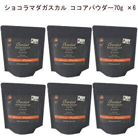 スーパーフード「ショコラマダガスカル ココアパウダー70g×6」アルカリ化処理されていない貴重なココアパウダーです。カカオ脂肪分は20‐22%です。