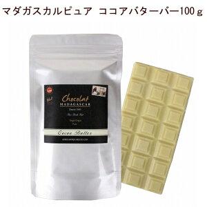 「ショコラマダガスカルピュア ココアバターバー100g」世界に数あるチョコレートメーカーの中でも、 自社でココアバターを製造しているところは大変珍しく、数社しかないといわれていま