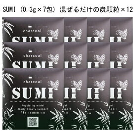 【持ち運び簡単! 個装顆粒チャコール】SUMI (0.3g×7包×12) 混ぜるだけの炭顆粒 ダイエット炭です。
