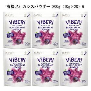 ViBERi Organic Blackcurrant Powder 「有機JAS カシスパウダー 200g×6」 (10g * 20 Sachets)ニュージーランドの農家から直送!