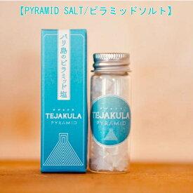 1000円ポッキリ ネコポス便にてお送りしてます。【PYRAMID SALT/ピラミッドソルト】携帯瓶7g TEJAKULA バリ島のピラミッド塩
