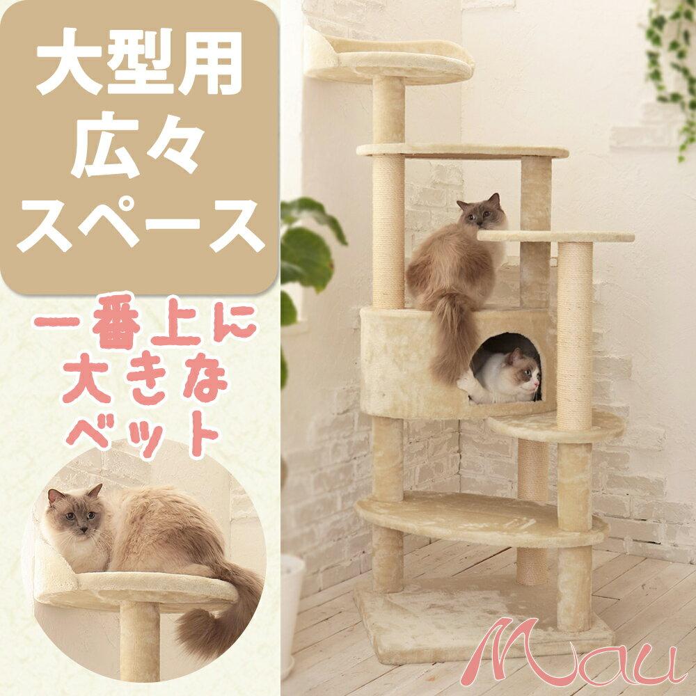 【別売り部品で永く使えます♪】メインクーン・ラグドール・ノルウェージャン/大きなねこちゃんのためのタワー/リッチエッグ/大型キャットタワー/大型ねこタワー/大型猫/据置き