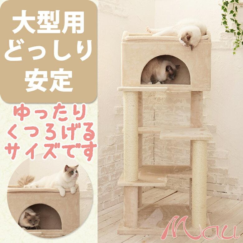 【別売り部品で永く使えます♪】大型ねこちゃんがゆったりくつろげるタワー/ゴールドクレエ/メインクーン・ラグドール・ノルウェージャン/大型キャットタワー/大型ねこタワー/大型猫/据置き/送料無料