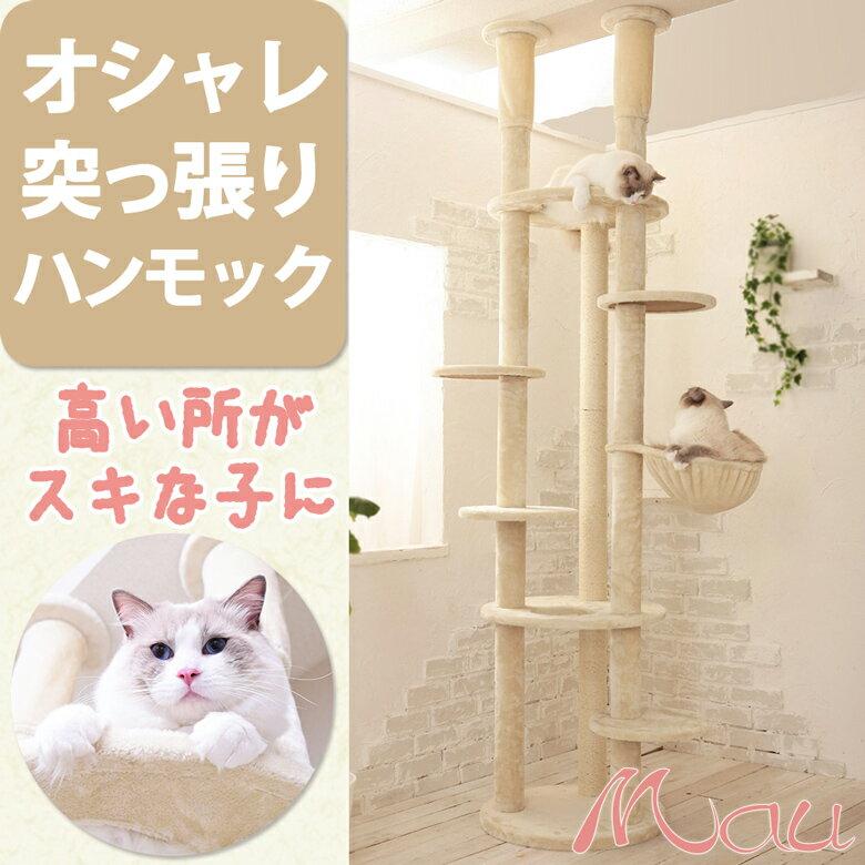 【別売り部品で永く使えます♪】大きなハンモックの付いたスリムな突っ張りタワー/Mauタワーエシェル/オシャレなデザインで気品があります/大型キャットタワー/大型ねこタワー/大型猫/据置き/送料無料