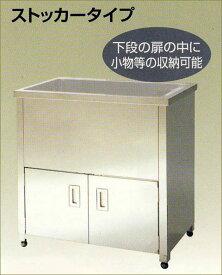 【送料無料】ドッグバスストッカー付 900