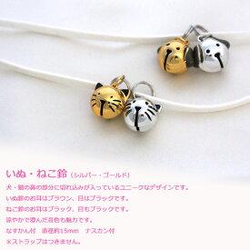 いぬ・ねこ鈴(シルバー、ゴールド)