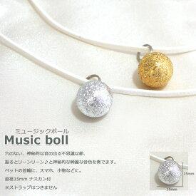 ミュージックボール(ゴールド・シルバー)