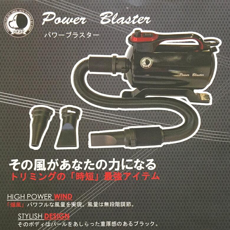 ハチコウ フォースドライヤーPOWER BLASTER(パワーブラスター)/時短/ヒーター切り替え