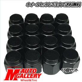 汎用 黒 ブラックナット16個セット ホイールとセット購入で同梱可能