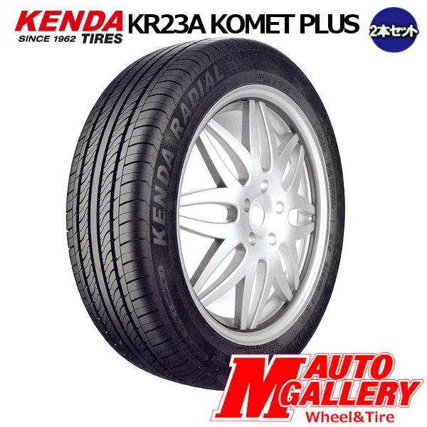 【2本セット】 ケンダ(KENDA) KR23A KOMETPLUS 165/55R15 送料無料