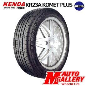 【4本セット】 ケンダ(KENDA) KR23A KOMETPLUS 165/55R15 2本以上送料無料