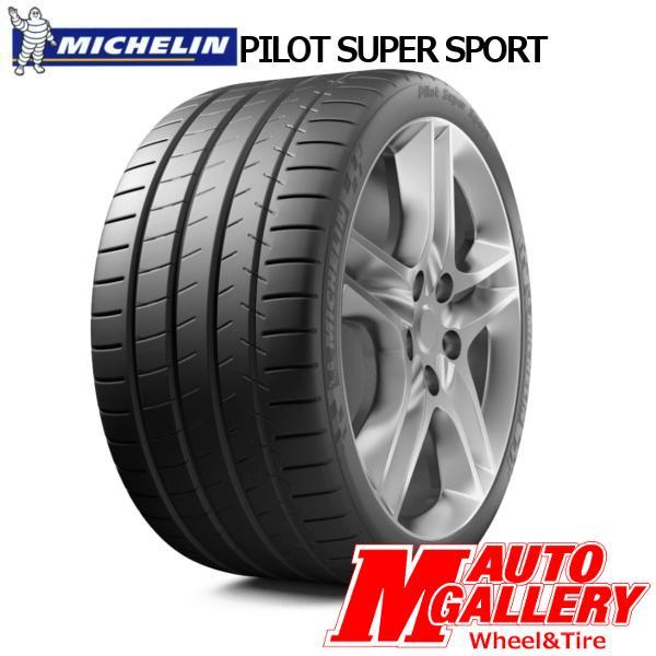 ミシュラン(MICHELIN) Pilot Super Sport パイロットスーパースポーツ 315/25R23 102Y XL【4本セット】【代引不可】 2本以上送料無料