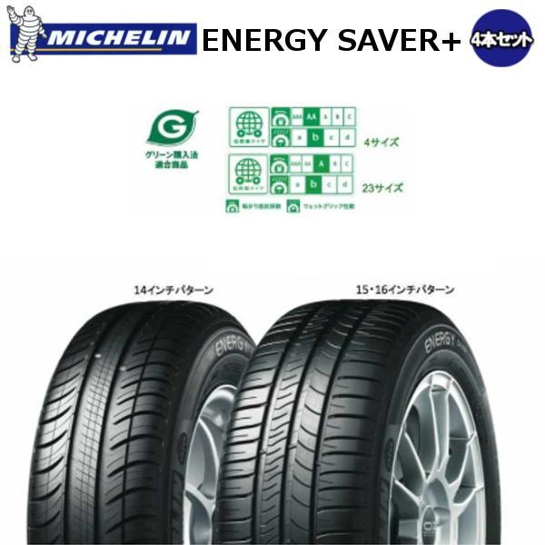 【4本セット】 ミシュラン(MICHELIN) ENERGY SAVER+ エナジーセイバープラス 205/55R16 2本以上送料無料